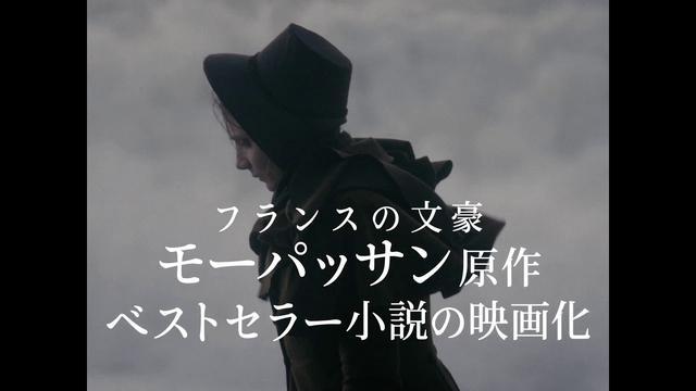 画像: 映画『女の一生』予告編 youtu.be