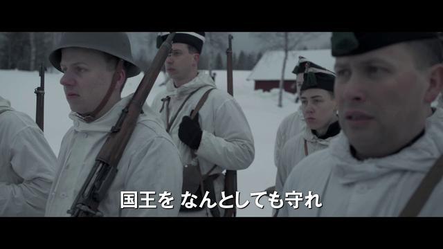 画像: 「ヒトラーに屈しなかった国王」予告編 youtu.be