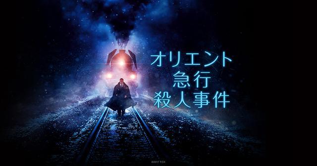画像: 映画『オリエント急行殺人事件』オフィシャルサイト 12月8日(金)全国ロードショー