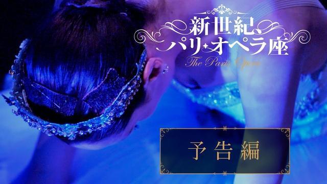 画像: 映画 『新世紀、パリ・オペラ座』予告編 12月9日(土)公開 www.youtube.com