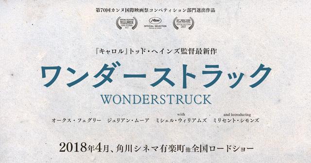 画像: 映画『ワンダーストラック』 | 2018年4月、角川シネマ有楽町他全国ロードショー