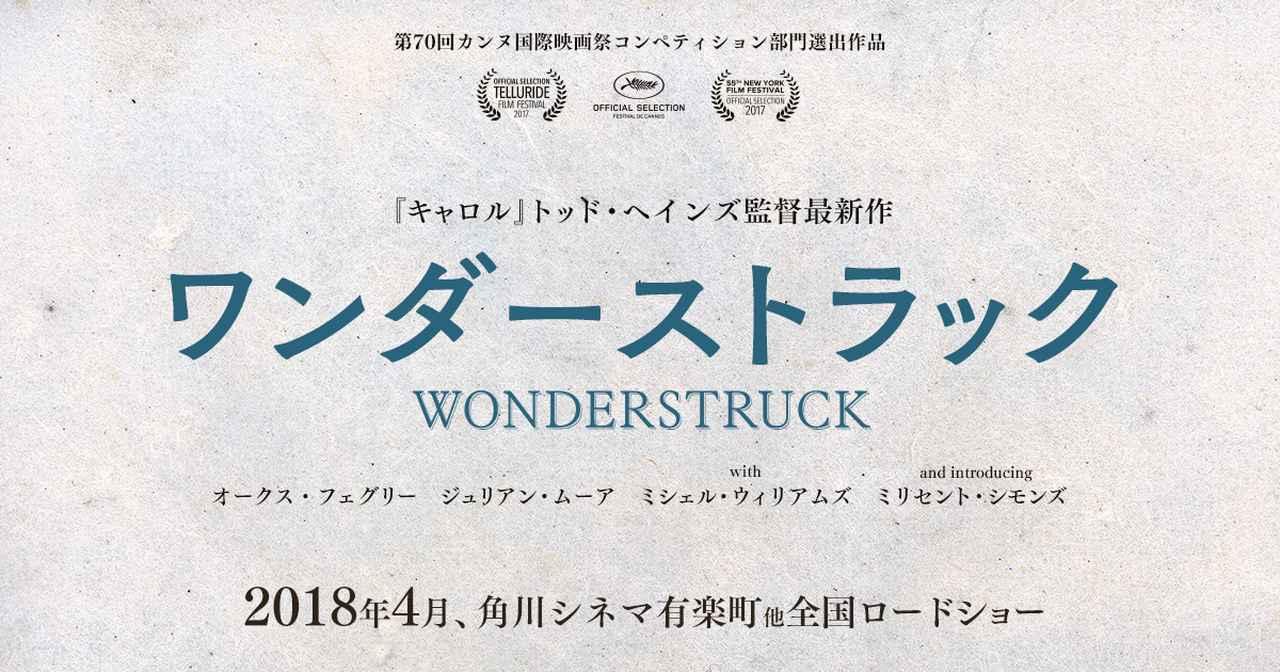 画像: 映画『ワンダーストラック』   2018年4月、角川シネマ有楽町他全国ロードショー