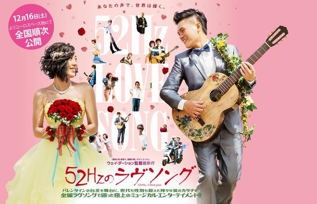 画像: 映画『52Hzのラヴソング』12月16日(土)よりユーロスペース他にて全国順次公開