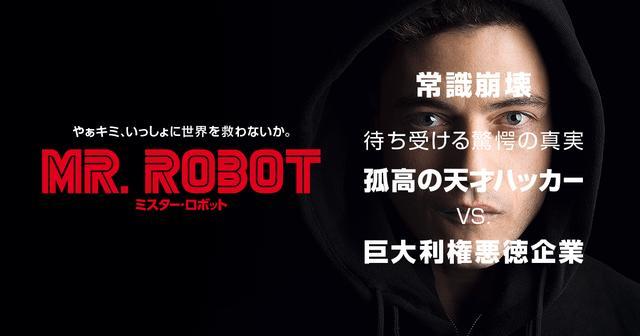 画像: 海外ドラマ「ミスター・ロボット」コラムページ
