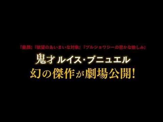 画像: ルイス・ブニュエル監督『皆殺しの天使』予告編 youtu.be