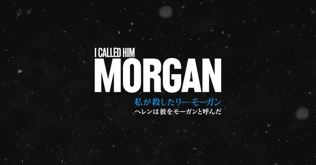 画像: 映画「I Called Him MORGAN」私が殺したリー・モーガン|公式サイト