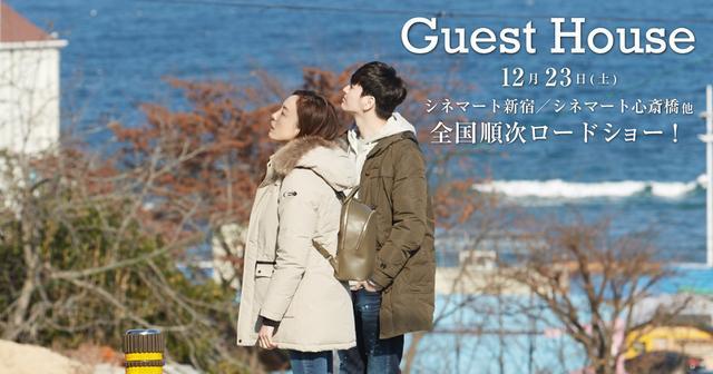 画像: 映画「Guest House」公式サイト
