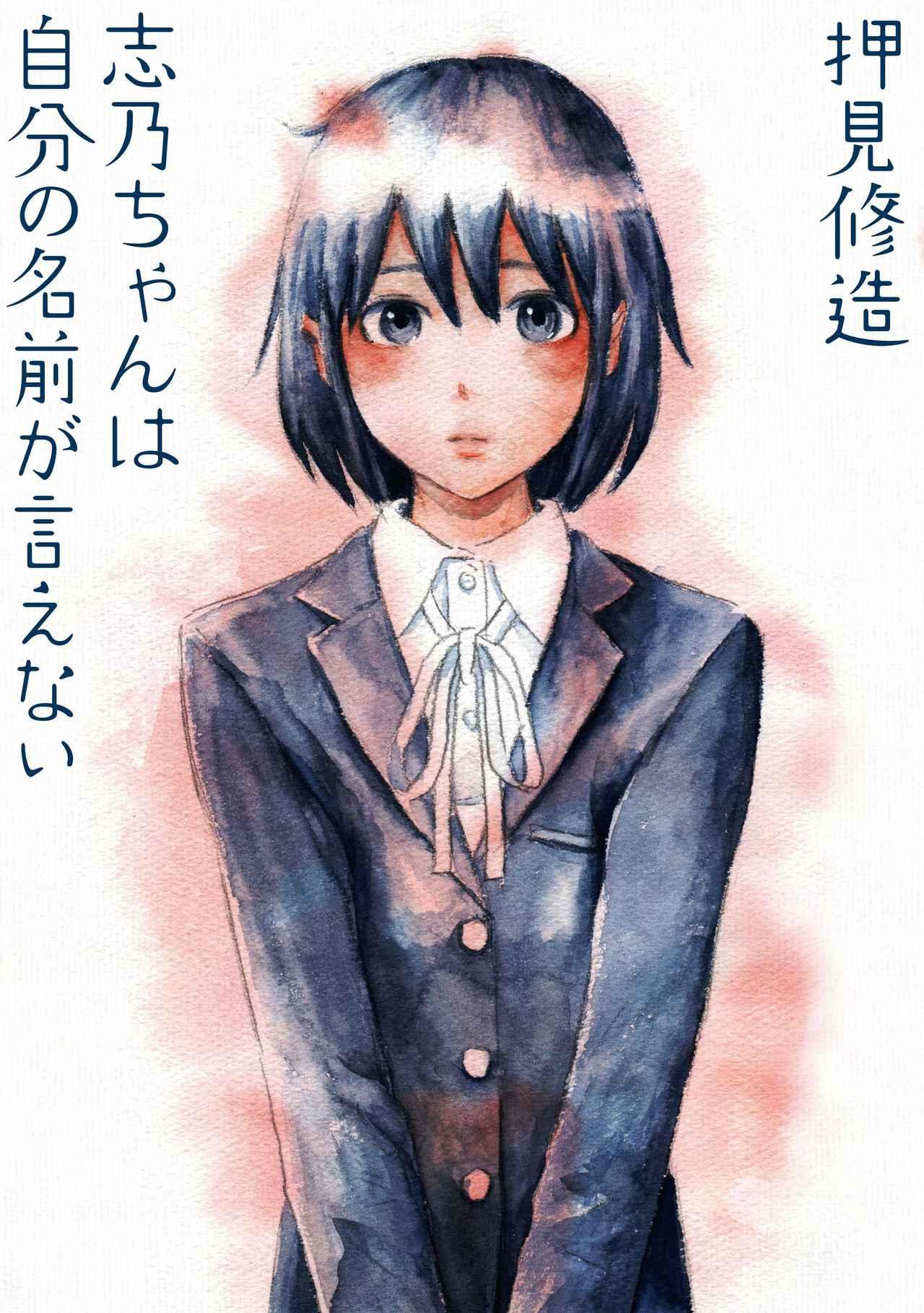 画像: 原作『志乃ちゃんは自分の名前が言えない』 ©押見修造/太田出版