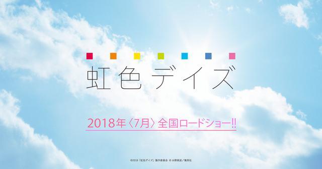 画像: 映画『虹色デイズ』公式サイト