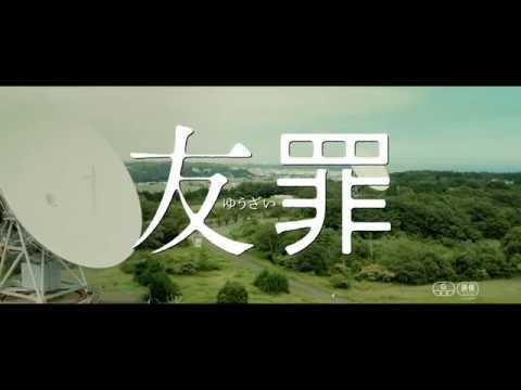 画像: 『友罪』特報映像 www.youtube.com