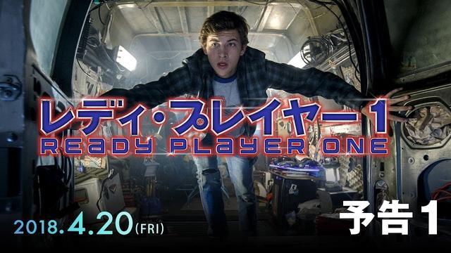 画像: 映画『レディ・プレイヤー1』予告1【HD】2018年4月20日(金)公開 youtu.be