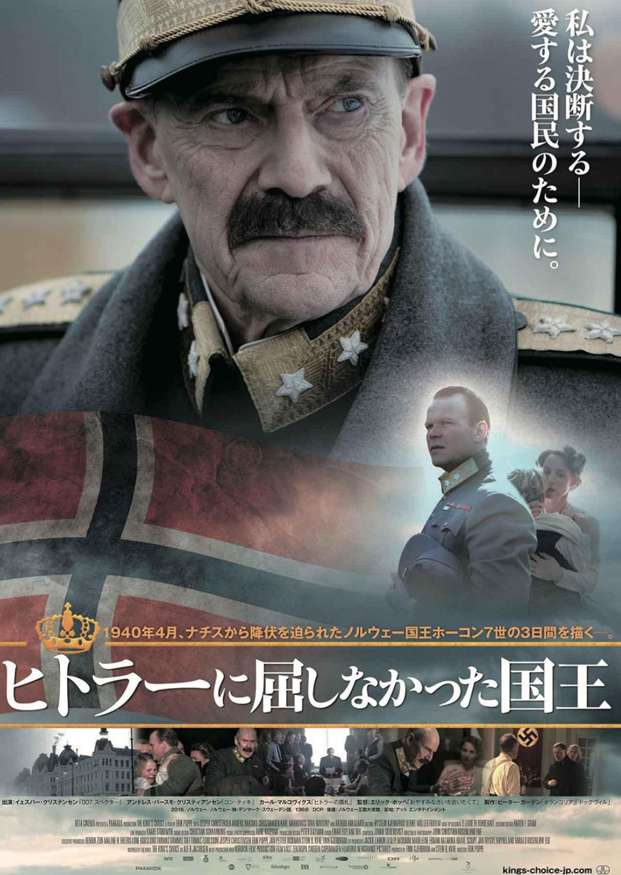 画像: 「ヒトラーに屈しなかった国王」