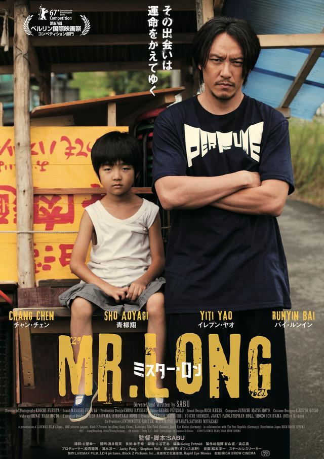 画像: 「Mr. Long/ミスター・ロン」