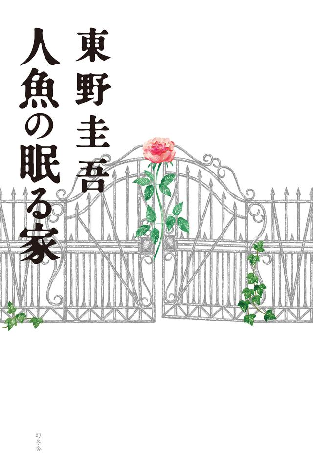 画像: 東野圭吾「人魚の眠る家」(幻冬舎刊)