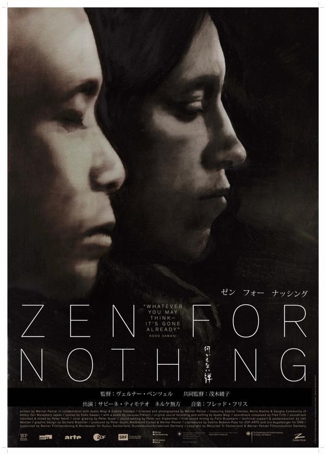 画像: ZEN FOR NOTHING | 一般社団法人 サイレントヴォイス