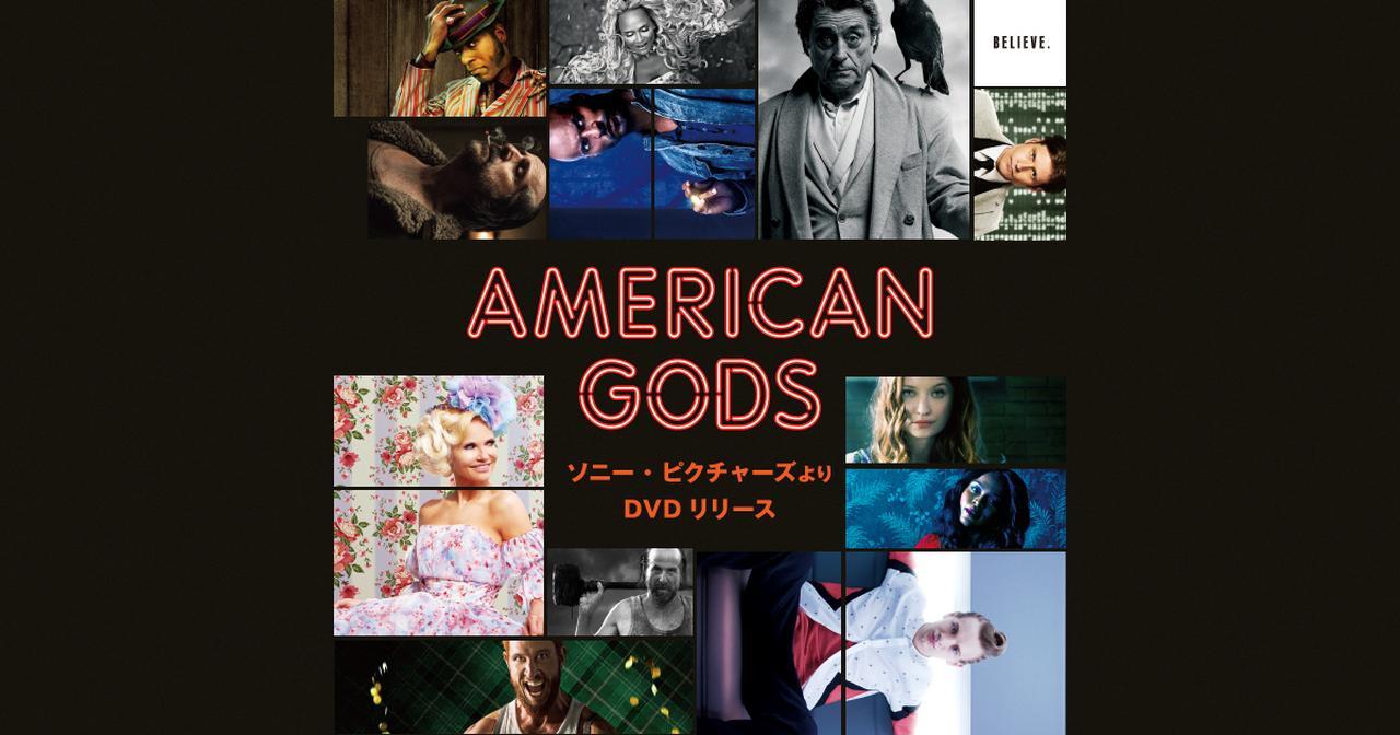 画像: アメリカン・ゴッズ シーズン1    海外ドラマ公式サイト   ソニー・ピクチャーズ