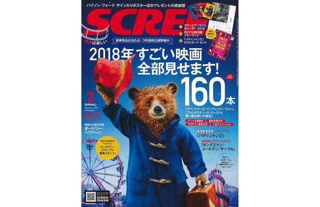 画像: SCREEN 2月号12月21日(木)発売! 特集は《2018年すごい映画160本全部見せます》! 付録はわんちゃんカレンダー&2017年洋画イヤーブック!! - SCREEN ONLINE(スクリーンオンライン)