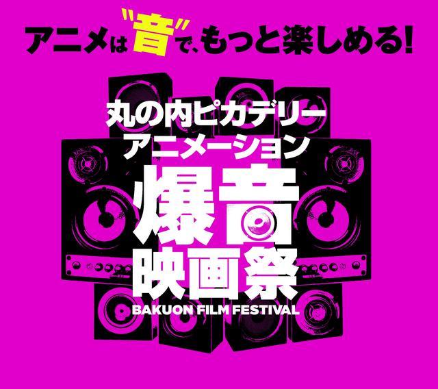 画像: 年明けはアニメを爆音で楽しもう!『丸の内ピカデリー アニメーション爆音映画祭』開催!