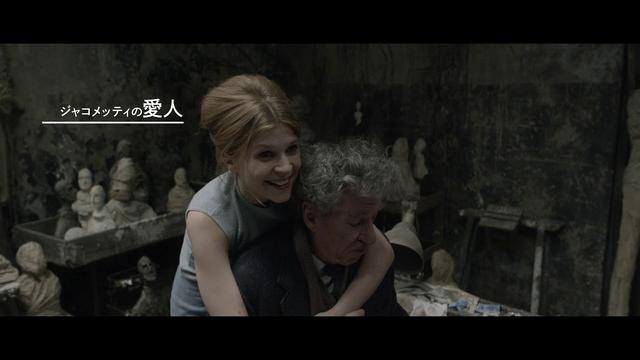 画像: 『ジャコメッティ 最後の肖像』予告編 www.youtube.com