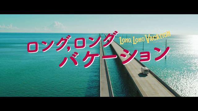 画像: 『ロング,ロングバケーション』本予告 - YouTube www.youtube.com