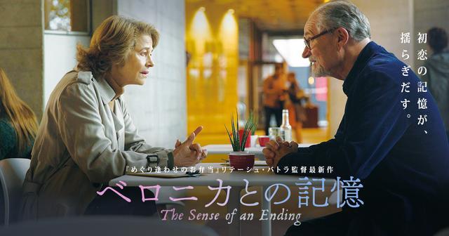 画像: 映画『ベロニカとの記憶』公式サイト