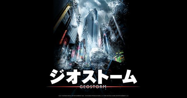 画像: 映画『ジオストーム』オフィシャルサイト