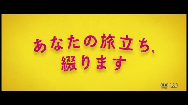画像: 映画『あなたの旅立ち、綴ります』予告編 youtu.be
