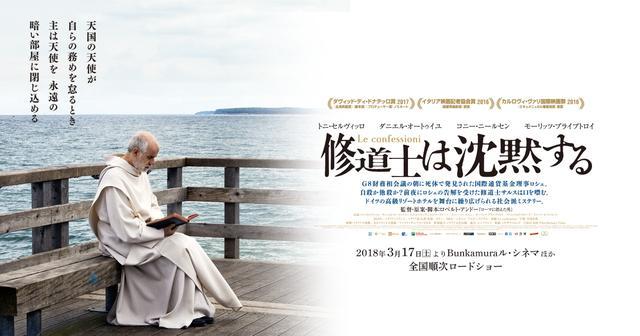 画像: 映画「修道士は沈黙する」公式サイト