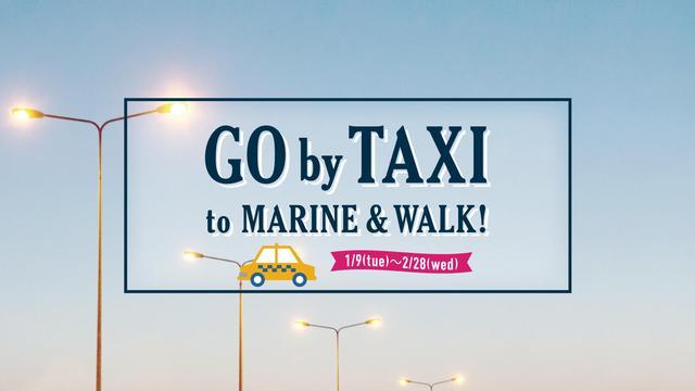 画像: www.marineandwalk.jp
