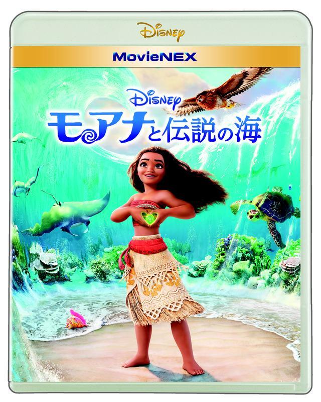画像: 『モアナと伝説の海」
