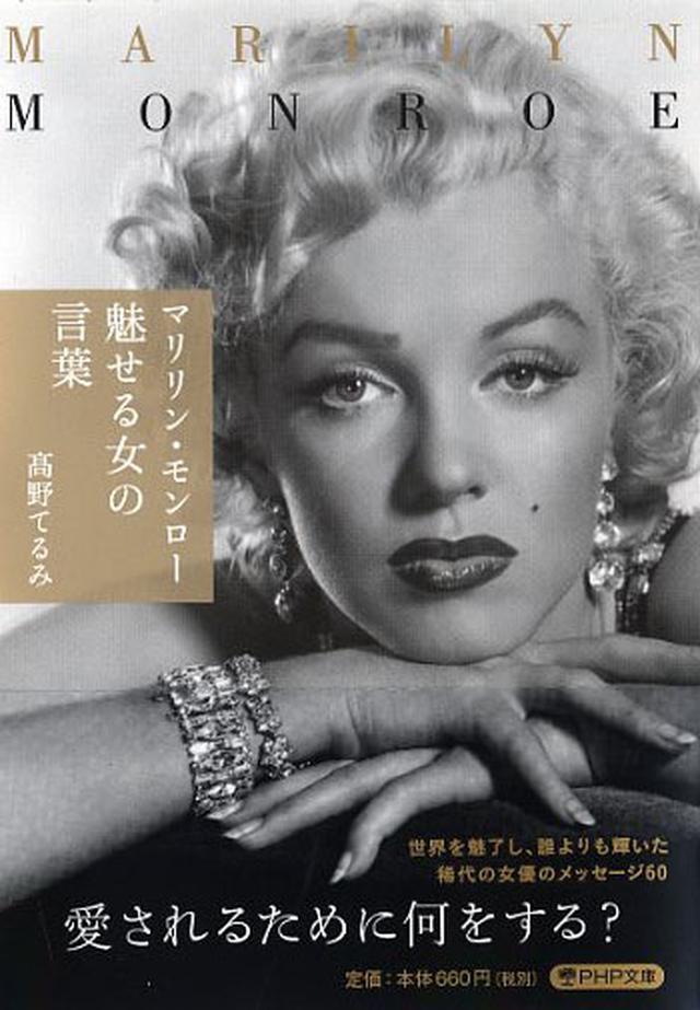 画像: 愛される人になるために読んでおきたい一冊。「マリリン・モンロー 魅せる女の言葉 (PHP文庫)」 - SCREEN ONLINE(スクリーンオンライン)