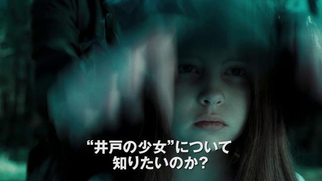 画像: 「ザ・リング/リバース」予告編 www.youtube.com