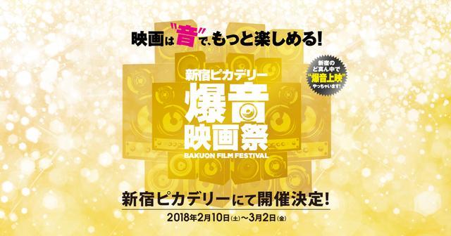 画像: 新宿ピカデリー爆音映画祭 | 新宿ピカデリーにて開催決定!