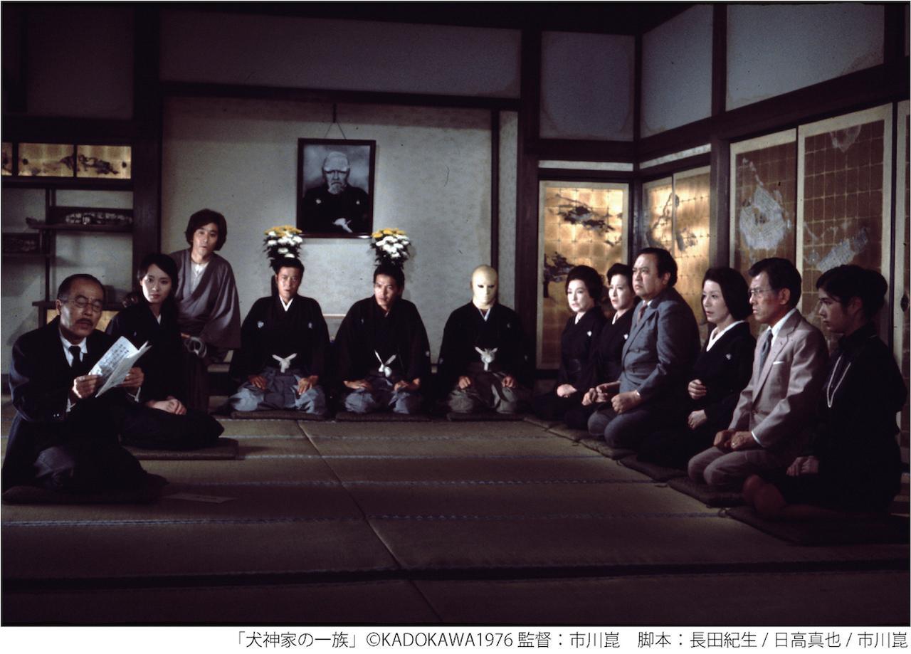 画像: 『犬神家の一族』(1976)「金田一さん、事件です!」