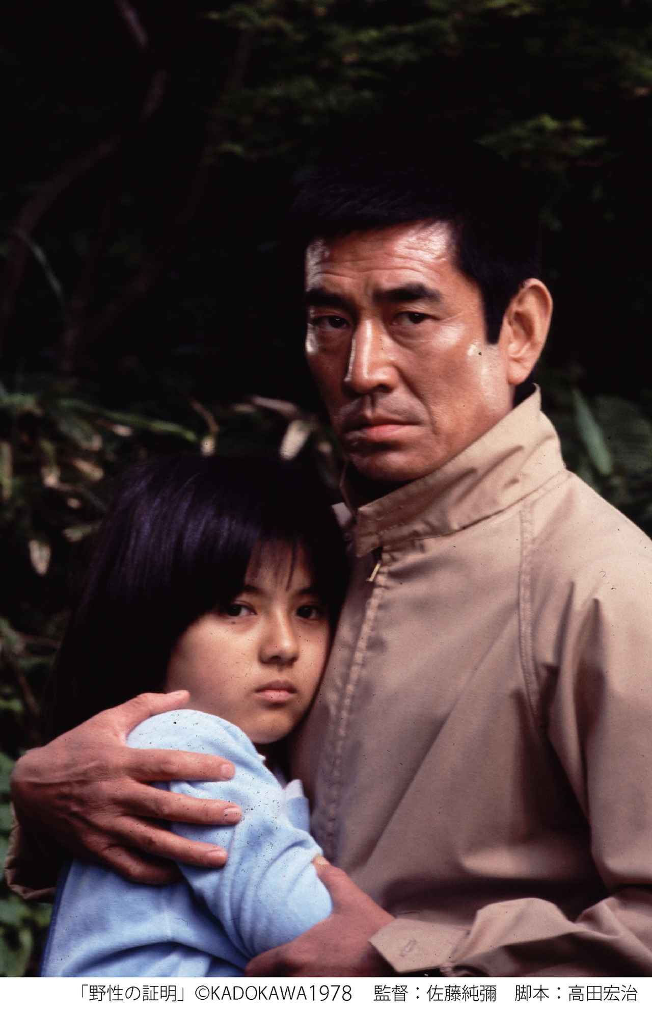 画像: 『野性の証明』(1978)「お父さん、こわいよ!なにか来るよ。大勢で、お父さんを殺しに来るよ!」