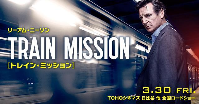 画像: 映画『トレイン・ミッション』公式サイト