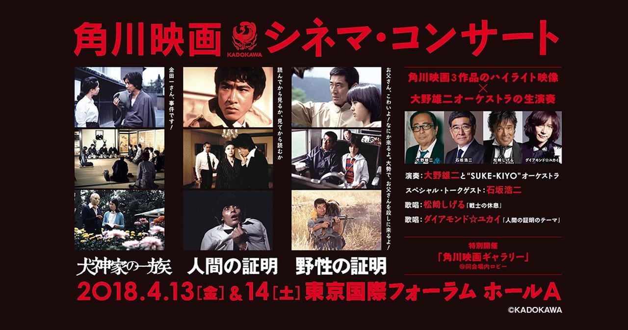 画像: 角川映画 シネマ・コンサート