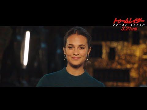 画像: 映画『トゥームレイダー ファースト・ミッション』メッセージ映像【HD】2018年3月21日(水・祝)公開 www.youtube.com