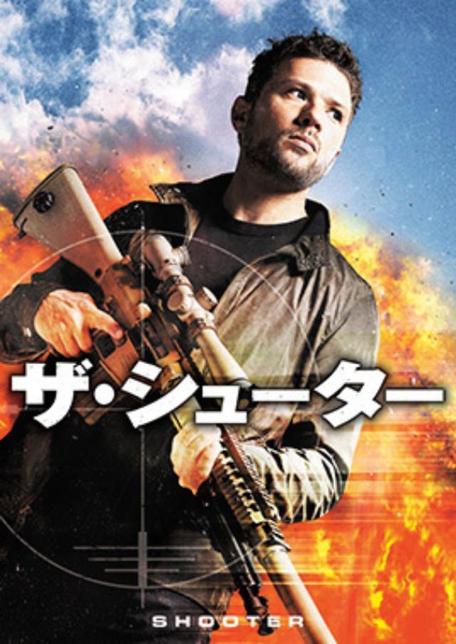 画像: 「ザ・シューター」DVD-BOX NBCユニバーサル/ 2017年2月7日発売、9,300円+税(5枚組)