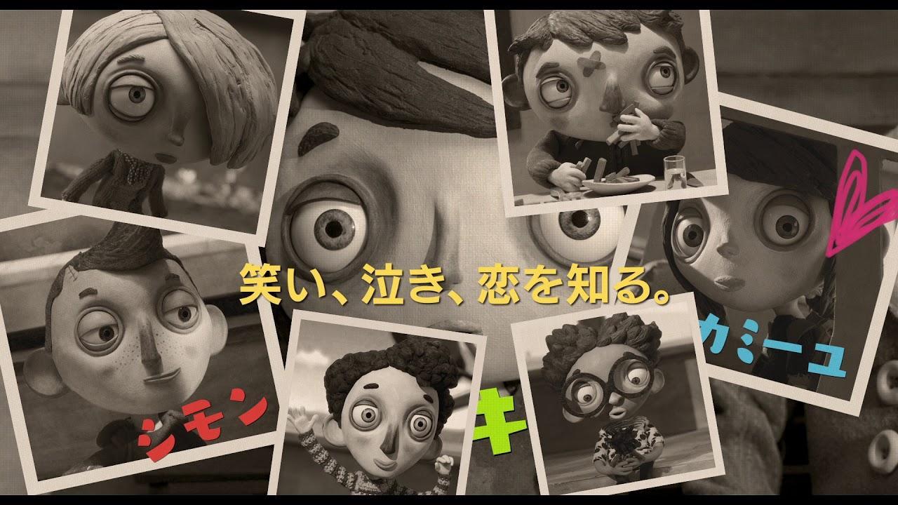 画像: 「ぼくの名前はズッキーニ」予告編 www.youtube.com