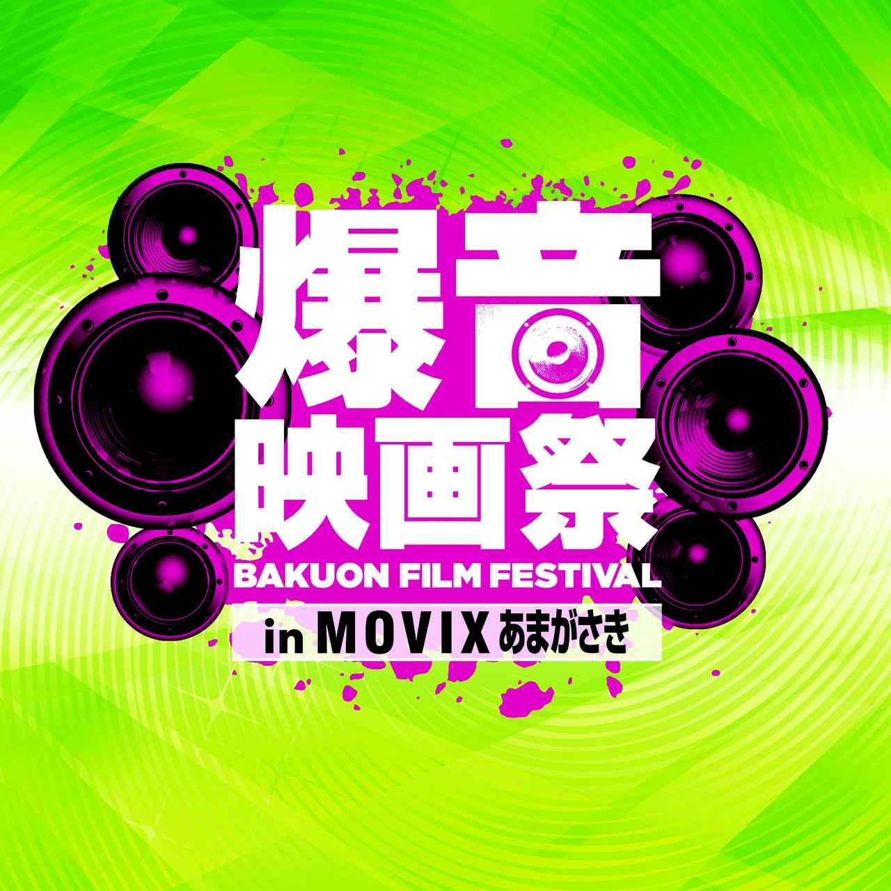 画像: 最新作も上映「爆音映画祭in MOVIXあまがさき」初開催決定!