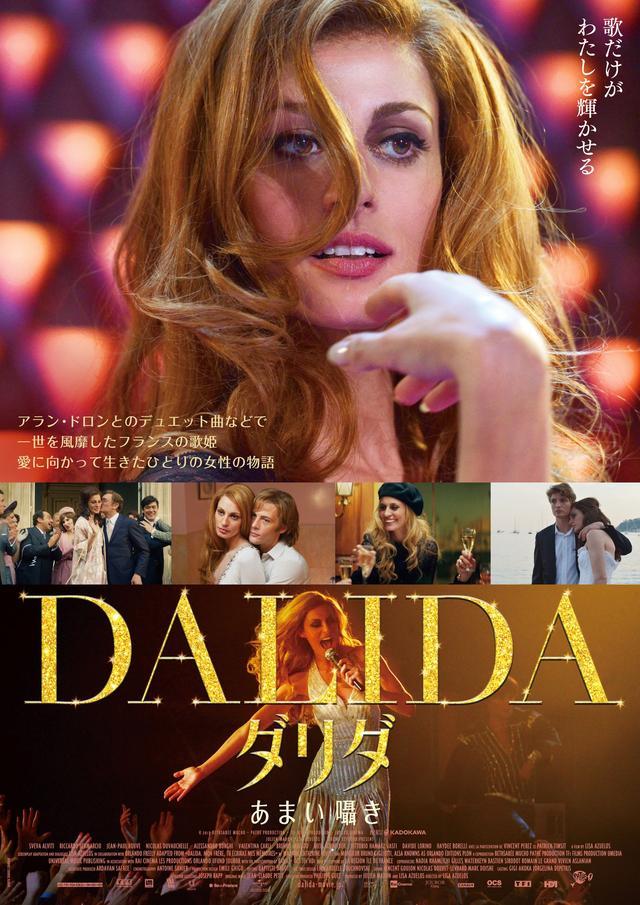 画像: アラン・ドロンとのデュエットなどで一世を風靡した歌姫の波乱の生涯とは?『ダリダ あまい囁き』予告編解禁