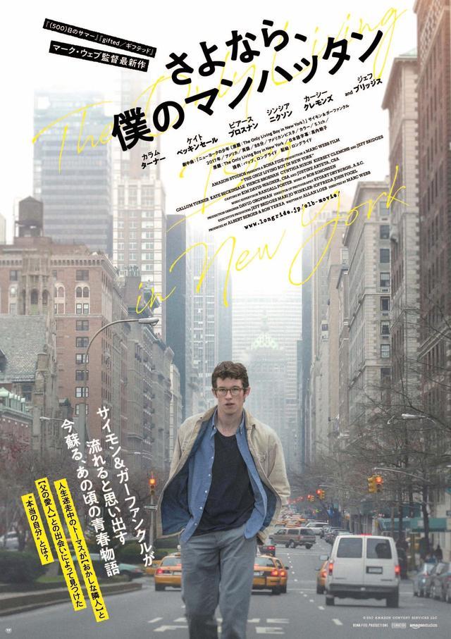 画像: 『(500)日のサマー』監督がいちばん撮りたかった青春映画!『さよなら、僕のマンハッタン』予告編解禁