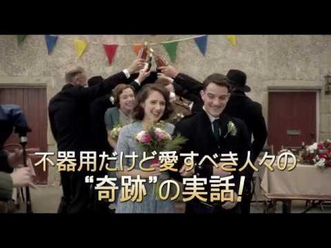 画像: 映画『ウイスキーと2人の花嫁』予告編 www.youtube.com