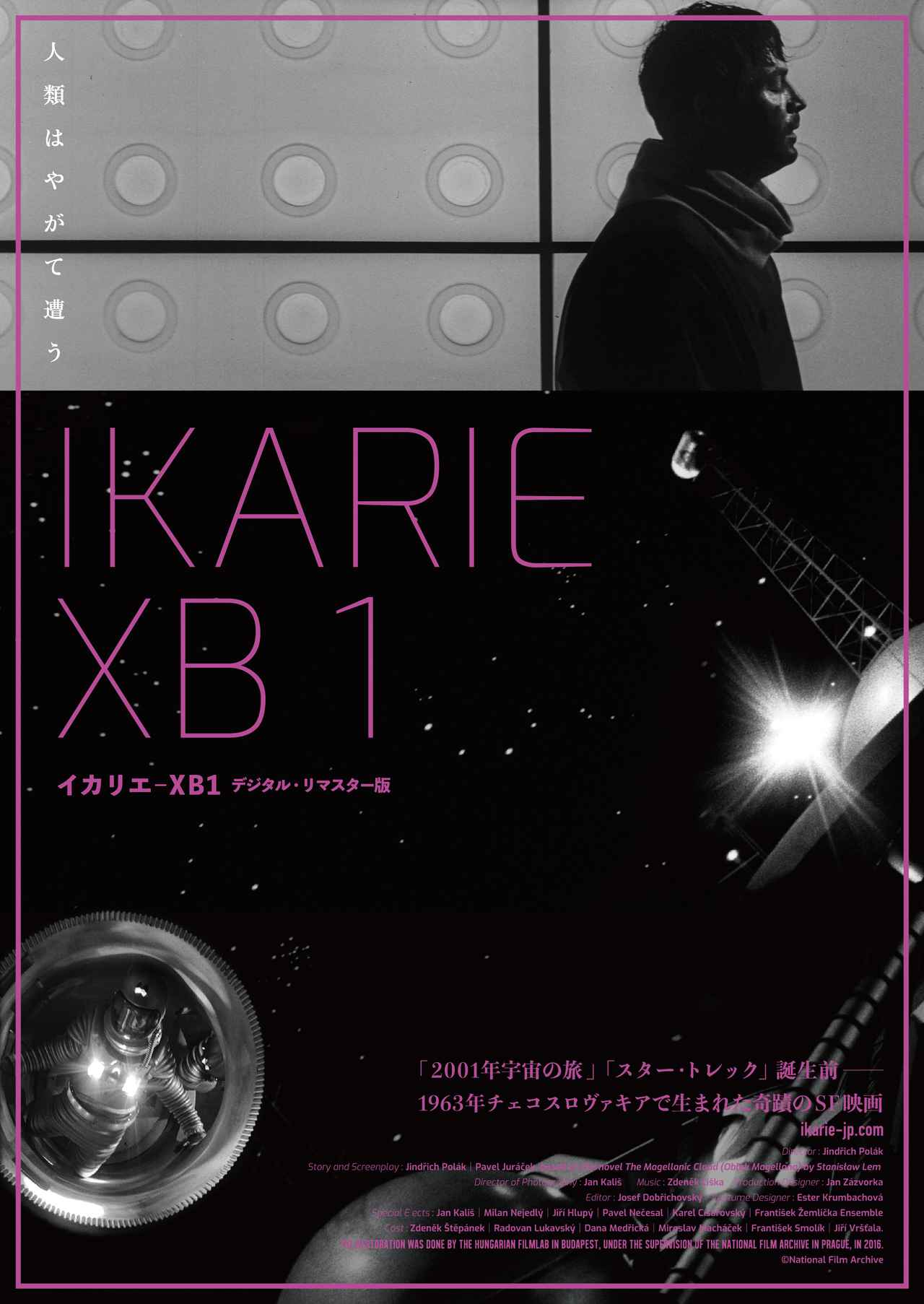 画像: 『2001年宇宙の旅』『スター・トレック』誕生前に生まれた奇蹟のSF映画『イカリエ-XB1』公開決定