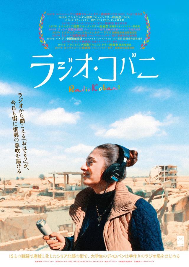 画像: ラジオから聞こえる「おはよう」が街に希望をもたらす! ドキュメンタリー映画『ラジオ・コバニ』5/12公開決定