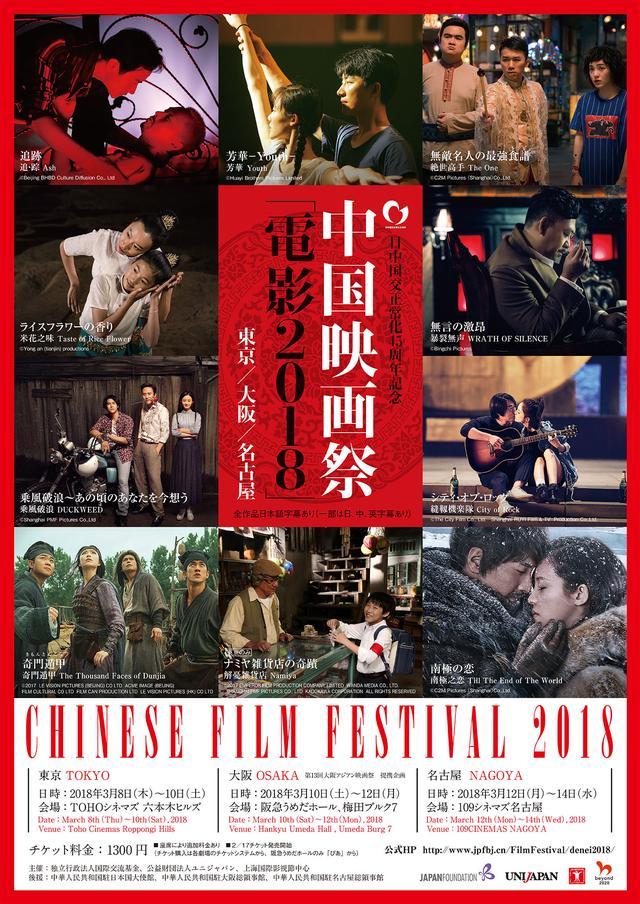 画像: 中国の新作映画10本を一挙上映! 中国映画祭「電影2018」 3月8日より東京/大阪/名古屋で開催