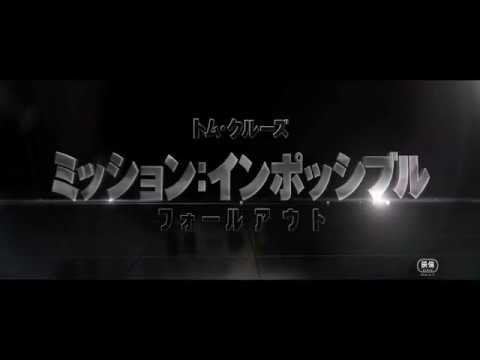 画像: 『ミッション:インポッシブル/フォールアウト』日本版第一弾予告 youtu.be
