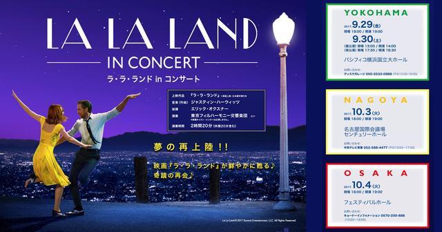 画像: LA LA LAND - IN CONCERT - ラ・ラ・ランド in コンサート 再演