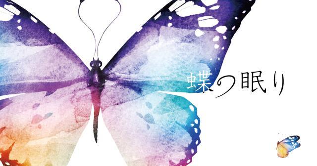 画像: 映画『蝶の眠り』公式サイト
